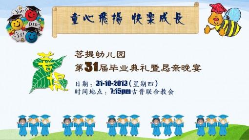 2013_graduation