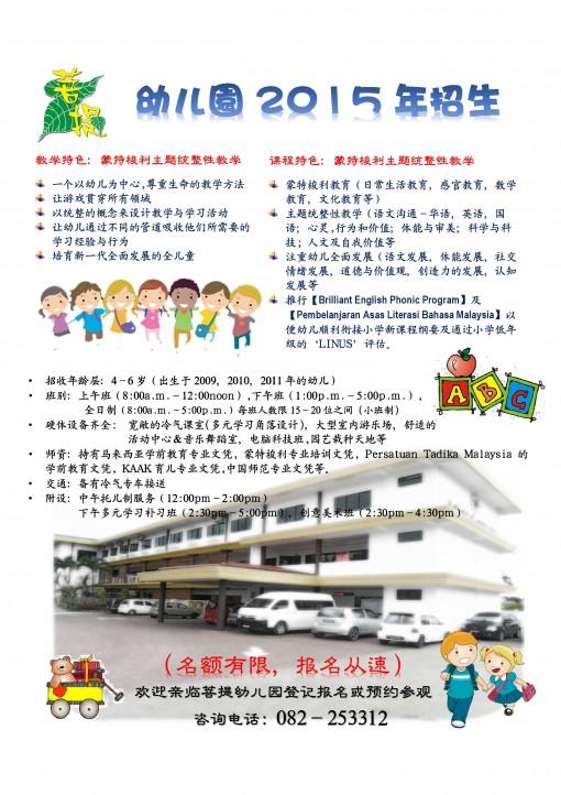 2015_enrolment