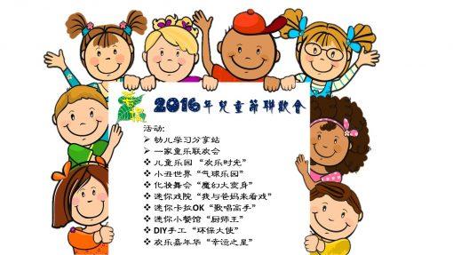 2016ertongjie-2
